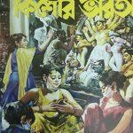 kishor bharati sharodiya 2021 front cover