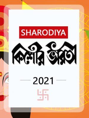 kishore bharati sharodiya 2021