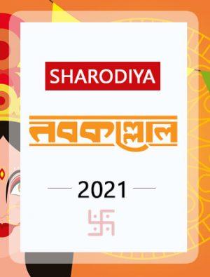 nabakallol sharodiya 2021