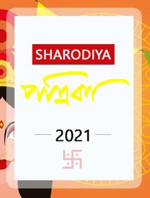 patrika sharodiya 2021