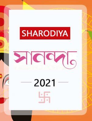 sananda sharodiya 2021