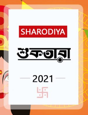shuktara sharodiya 2021